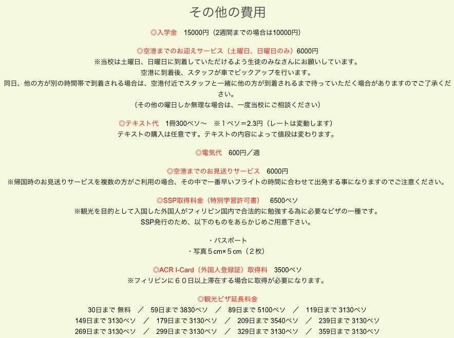 Face to Face 料金表5
