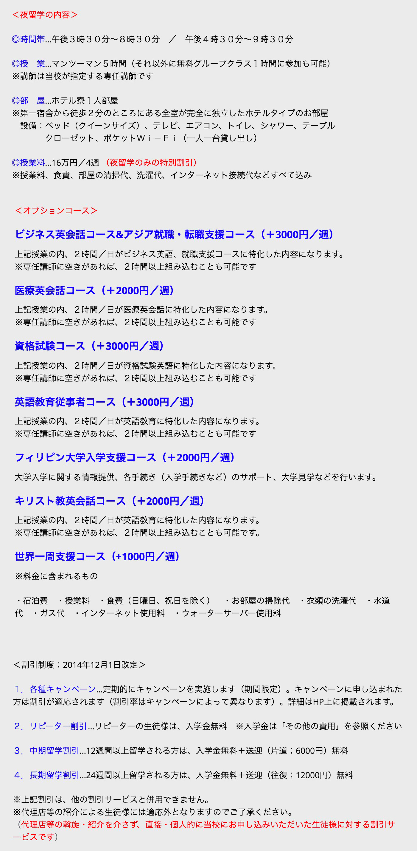 Face to Face 料金表3